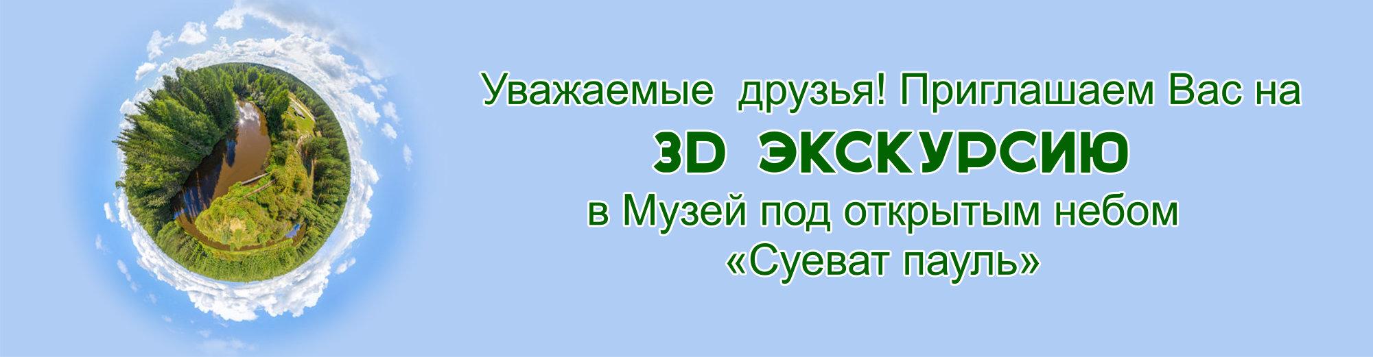 3d_suevat