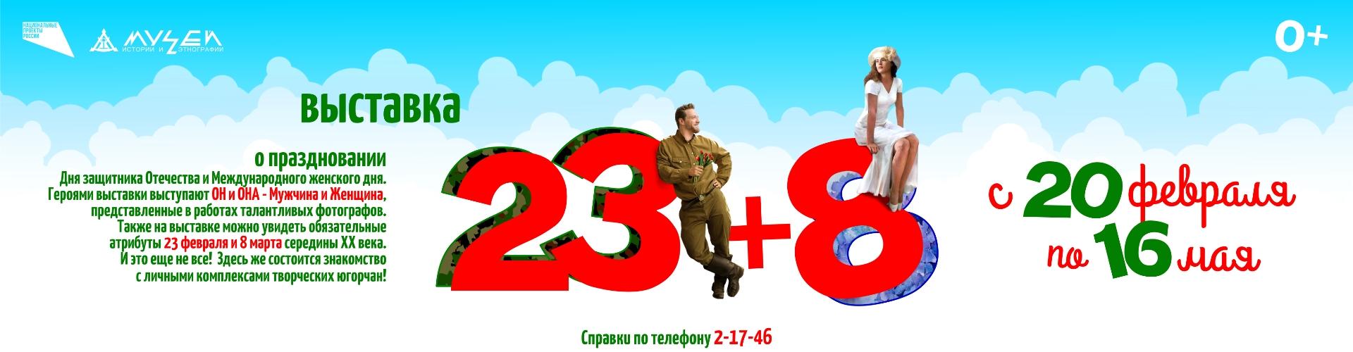 vistavka238